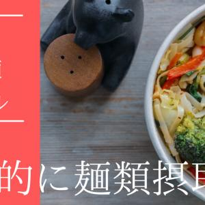 大豆100%麺「ソイドル」の魅力や気になる口コミを紹介!