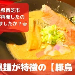 営業再開していた奈良県香芝市ラーメン屋「豚烏 総本家」のメニューや食べた感想は?