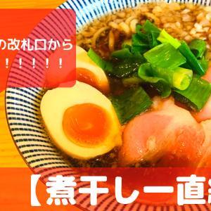 奈良県の王寺駅前にあるラーメン店「煮干し一直線」のメニューを食べた感想は?