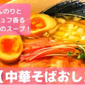 奈良市のラーメン屋「中華そばおしたに」のメニューや食べた感想は?