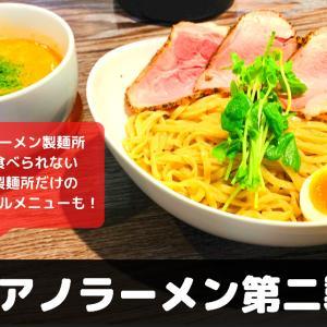 橿原のラーメン屋「アノラーメン第二製麺所」のメニューや食べた感想は?