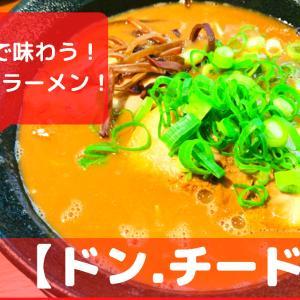 奈良市のとんこつラーメン屋「ドン.チードル」のメニューや食べた感想は?