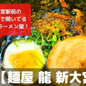 深夜3時まで開いてる新大宮駅すぐのラーメン屋「麺屋 龍」のメニューや食べた感想は?