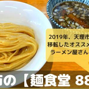 奈良県天理市のラーメン屋「麺食堂88」のメニューや食べた感想は?