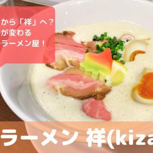 奈良県御所市のラーメン祥(キザシ)のメニューや食べた感想は?