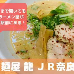 JR奈良駅前のラーメン店「麺屋 龍」のメニューや食べた感想は?