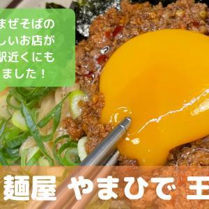 王寺駅から近くの麺屋やまひでのメニューや台湾まぜそばを食べた感想は?