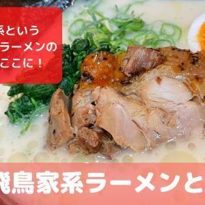奈良市の飛鳥家系ラーメンとり琥家のメニューや食べた感想は?