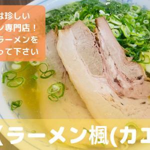 奈良の新大宮駅前のラーメン楓(カエデ)のメニューや食べた感想は?