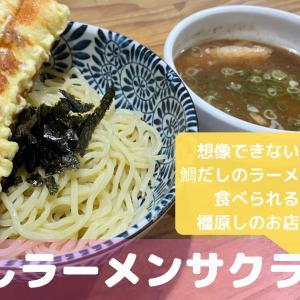 奈良県橿原市のラーメン屋「サクラ」のメニューや食べた感想は?
