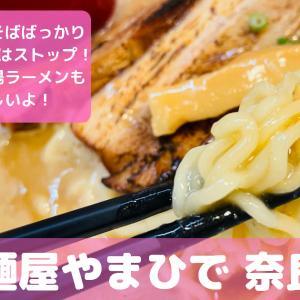 新大宮駅近くの麺屋やまひで奈良本店のメニューや食べた感想は?