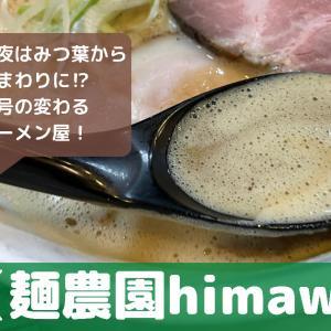 富雄のラーメン屋「麺農園himawari(ひまわり)」のメニューや食べた感想は?