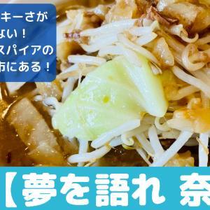 奈良市の二郎系ラーメン店「夢を語れ奈良」のメニューや食べた感想は?