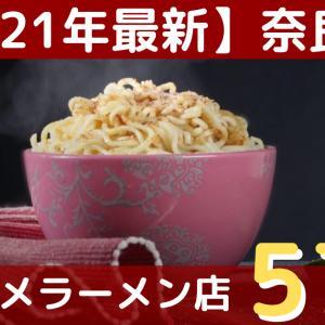 【2021最新】奈良県のラーメン店おすすめ57選
