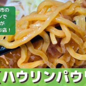奈良県天理市のラーメン店「ハウリンパウリン」のメニューや食べた感想は?