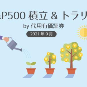 【2021年9月結果】S&P500 & トラリピ by 代用 今月はETFの分配を受取りました♪