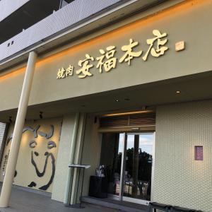 【多治見】最近岐阜で勢いのあるトップ焼き肉店「焼肉 安福本店」