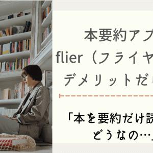 【デメリットだらけ?】本要約アプリflier(フライヤー)は、人を選ぶサービス