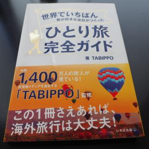 【断言】英語ができなくても一人で海外旅行に行けます!