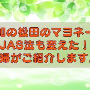 無添加の松田のマヨネーズはJAS法も変えた!主婦がご紹介します。