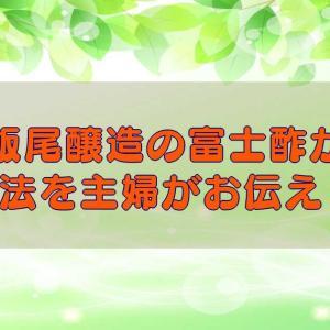 京都・飯尾醸造の富士酢がスゴイ!活用方法を主婦がお伝えします。