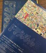 【ドラえもん展】京都市京セラ美術館でいつまで?人気のグッズは?チケット購入方法もご紹介