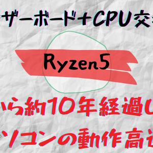 【マザーボード+CPU交換】購入から約10年経過したタワー型パソコンの動作高速化!「ASRock マザーボード B450M Pro4+CPU Ryzen5 3600」