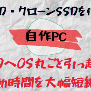 【HDD→クローンSSDを作成】パソコン初心者がCドライブのHDDをSSDへ交換し起動時間を大幅短縮!