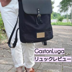 サスティナブルブランドBag「GastonLuga (ガストンルーガー)」のリュックをレビューします!