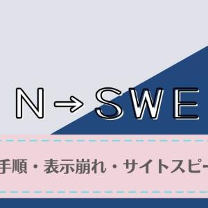 【JIN→SWELL】11の移行手順・サイト崩れ・スピード~26枚の画像で徹底解説