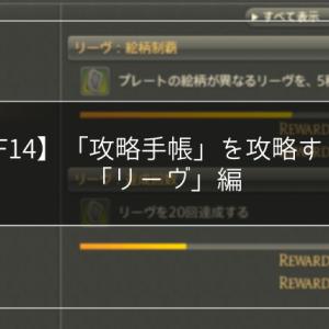 【FF14】「攻略手帳」を攻略する!「リーヴ」編