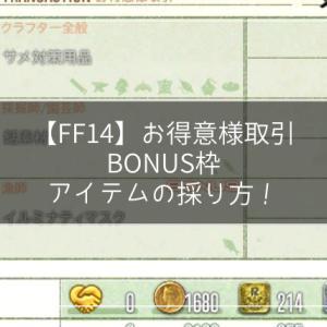 【FF14】お得意様取引・BONUS枠アイテムの採り方!