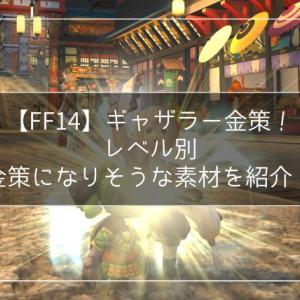 【FF14】ギャザラー金策!過去エリアで金策になりそうな素材!【パッチ5.58】