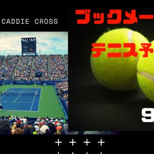 ブックメーカーテニス予想【9/22】