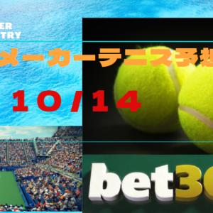 ブックメーカー予想テニス【10/14】
