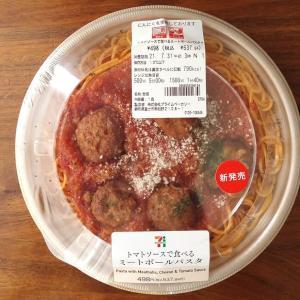 セブンイレブン『トマトソースのミートボールパスタ』の量やカロリーについて書いてみた!