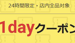 【お買い物マラソン】24時間掲載!お得にお買い物1dayクーポン