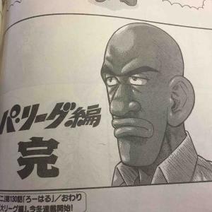 『グラゼニ~パ・リーグ編~』最終回