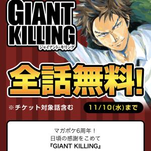 「GIANT KILLING ジャイアントキリング」が無料で読める!!