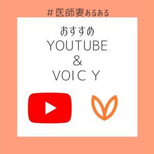 医師妻的おすすめ【Youtube&Voicy】トップ5