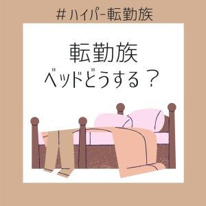 転勤族の【ベッド】どうする?問題|~転勤族も睡眠ファーストのベッドを使おう~