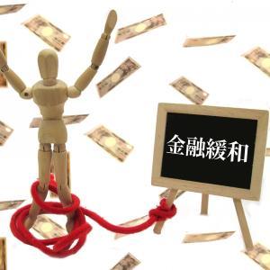 財政赤字とクラウディングアウト-MMTを知る前に-後編
