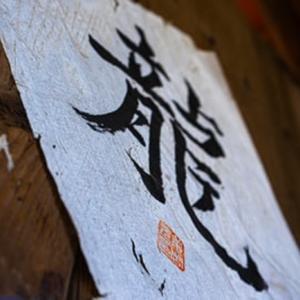 欧州で見かける残念な漢字