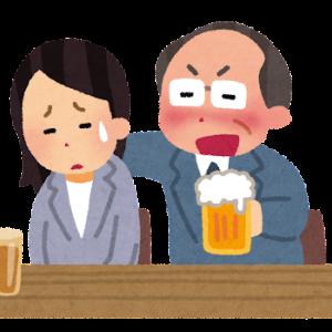 退職して思うこと(5)~ セクハラおやじ撃退!
