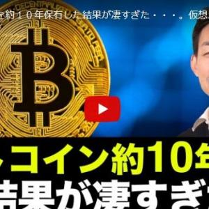 【驚愕】ビットコインを約10年保有した結果が凄すぎた・・・。仮想通貨は長期の分散投資が良いのか?