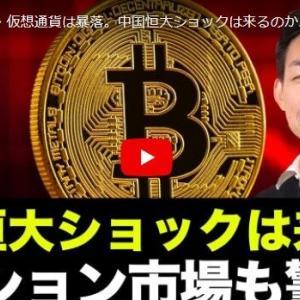 ビットコイン・仮想通貨は暴落。中国恒大ショックは来るのか?イーサリアムオプション市場は警戒!