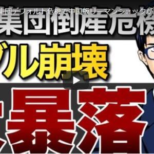 【崩壊】恒大集団デフォルト危機で中国版リーマンショックがやって来る?!