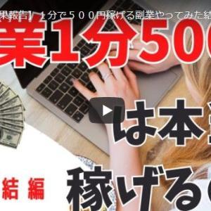 【副業実践結果報告】1分で500円稼げる副業やってみた結果。副業実践一話完結編