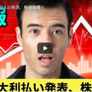 【速報】中国恒大の発表、株価暴騰!