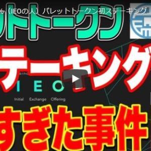 年利60~900%(IEOの人)パレットトークン初ステーキング報酬が凄すぎた事件!